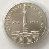 Монета Украины 5 гривен магдебургское право Киева 1999 года