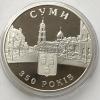 Монета Украины 5 гривен Сумы 350 лет 2005 года