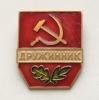Знак СССР Дружинник