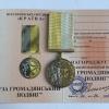 Медаль Украины За гражданский подвиг в Чернобыле