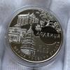 Юбилейная монета Украины 5 гривен Лохвица 700 лет 2020 года