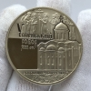 Памятная монета Украины 5 гривен Успенский собор 2015 года
