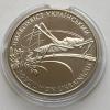 Монета Украины 2 гривны Пилкохвіст 2006 года