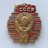 Знак 60 лет СССР