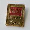 Мужские наручные часы Полет 2609
