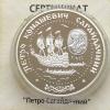 Памятная монета Украины 10 гривен Сагайдачный 2000 года серебро