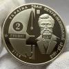 Памятная монета Украины 2 гривны Иван Нечуй-Левицкий 2018 года