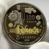 Юбилейная монета Украины 5 гривен 100 лет капелла Думка 2018 год