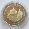 Юбилейная монета Украины 5 гривен Ривненская область 2014 года
