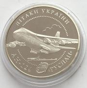Памятная монета Украины 5 гривен АН-124 Руслан 2005 года