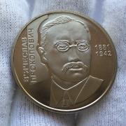 Памятная монета Украины 2 гривны Вячеслав Прокопович 2006 года