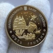 Юбилейная монета Украины 5 гривен Днепропетровская область 2017 года