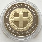 Юбилейная монета Украины 5 гривен Волынская область 2014 года