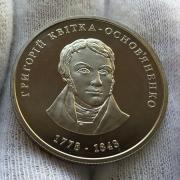 Памятная монета Украины 2 гривны Квитка-Основьяненко 2008 года
