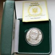 Серебряная монета Украины Иван Франко 5 гривен 2006 года