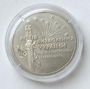 Юбилейная монета Освобождение Украины от фашистских захватчиков 1999 года