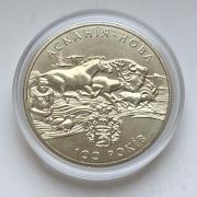Юбилейная монета Украины 2 гривны Аскания Нова 1998 года