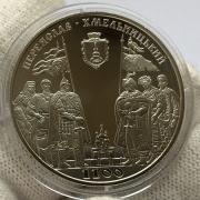 Юбилейная монета Украины 5 гривен 1100 лет Переяслав-Хмельницкому 2007 года
