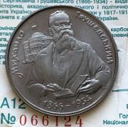 Юбилейная монета Украины 200 000 карбованцев Михаил Грушевский 1996 года