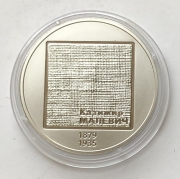 Памятная монета Украины 2 гривны Малевич 2019 года