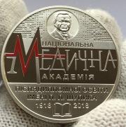 Юбилейная монета Украины 2 гривны Медицинская академия 2018 года