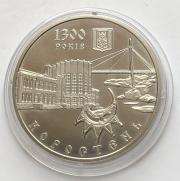 Юбилейная монета Украины 5 гривен Коростень 2005 года