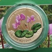 Памятная монета Украины 2 гривны Цикламен косский 2014 года