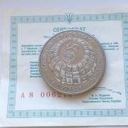 Юбилейная монета Украины 200 000 карбованцев ООН 1995 года