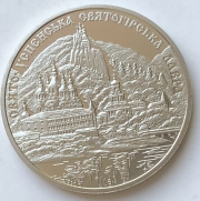 Памятная монета Украины 5 гривен Святогорская лавра 2005 года
