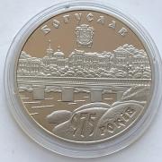 Юбилейная монета Украины 5 гривен Богуслав 975 лет 2008 года