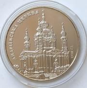 Памятная монета Украины 5 гривен Андреевская церковь 2011 года