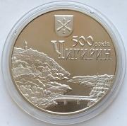 Юбилейная монета Украины 5 гривен Чигирин 500 лет 2012 года