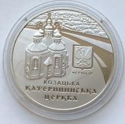 Памятная монета Украины 5 гривен Екатерининская церковь 2017 года