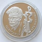 Памятная монета Украины 2 гривны Александр Архипенко 2017 года
