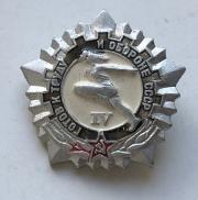 Знак ГТО СССР IV ступени