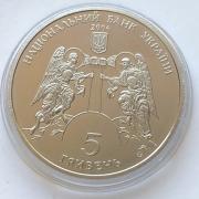 Памятная монета Украины 5 гривен Кирилівська церква 2006 года