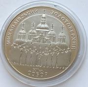 Памятная монета Украины 5 гривен Михайловский собор 1998 года