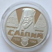 Памятная монета Украины 2 гривны Йосиф Сліпий 2017 года