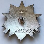 Карманные часы Молния орден Великая Отечественная Война