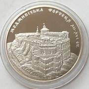 Памятная монета Украины 5 гривен Меджибожская крепость 2018 года