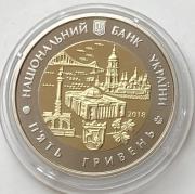 Памятная монета Украины 5 гривен Киев 2018 года