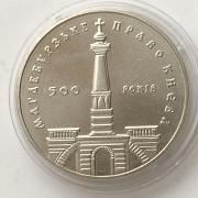 Юбилейная монета Украины 5 гривен магдебургское право Киева 1999 года