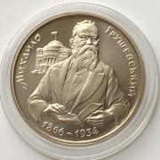 Юбилейная монета Украины 200 000 карбованцев Грушевский 1996 года
