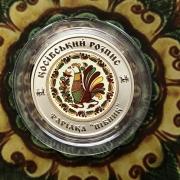 Памятная монета Украины 5 гривен Косівський розпис 2017 года