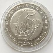 Юбилейная монета Украины 2 гривны Декларация прав человека 1998 года