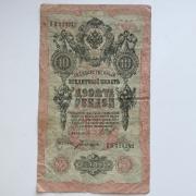 Царские рубли