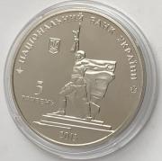 Юбилейная монета Украины 5 гривен Освобождение Харькова от фашистов 2013 года