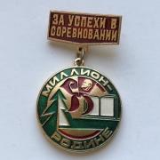 Значок СССР Миллион Родине