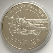 Памятная монета Украины 5 гривен АН-2 2003 года