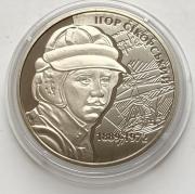 Памятная монета Украины 2 гривны Игорь Сикорский 2009 года